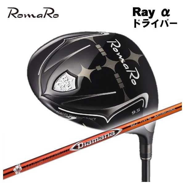 【特注カスタムクラブ】ロマロ(ROMARO)Ray α(アルファ)ドライバー三菱レイヨン ディアマナRFシャフト