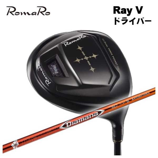 【特注カスタムクラブ】ロマロ(ROMARO)Ray V ドライバー三菱レイヨン ディアマナRFシャフト