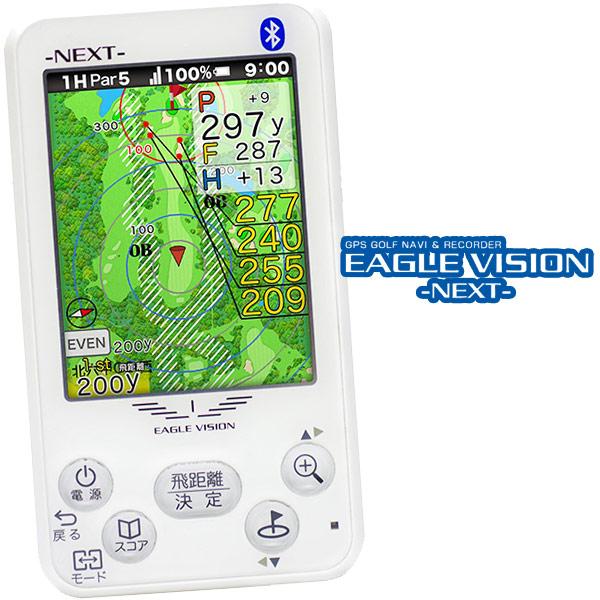 イーグルビジョン ネクスト GPSゴルフナビEAGLE VISION NEXT EV-732 あす楽