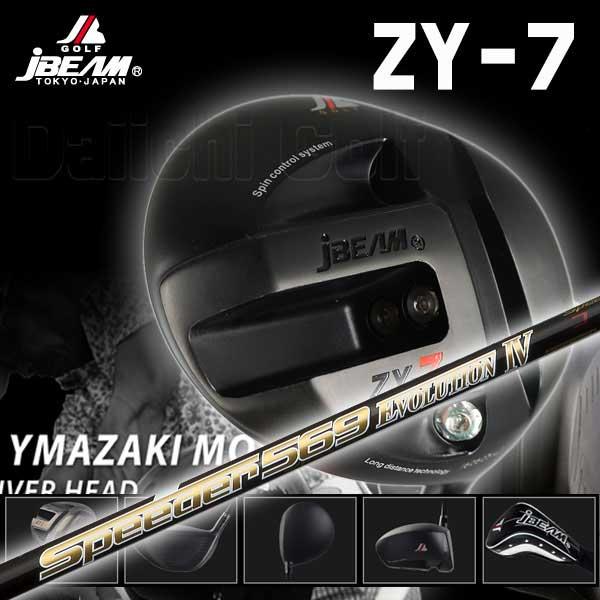 【特注カスタムクラブ】JビームZY-7ドライバー藤倉 スピーダーエボリューション4 シャフト