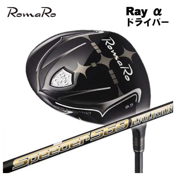 【特注カスタムクラブ】ロマロ(ROMARO)Ray α(アルファ)ドライバー藤倉 スピーダーエボリューション4 シャフト