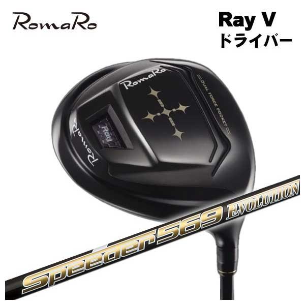 【特注カスタムクラブ】ロマロ(ROMARO)Ray V ドライバー藤倉 スピーダーエボリューション4 シャフト