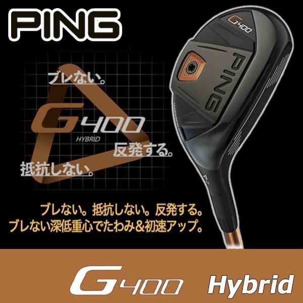 ピン G-400 ハイブリッド 純正カーボンシャフトPING 日本正規品