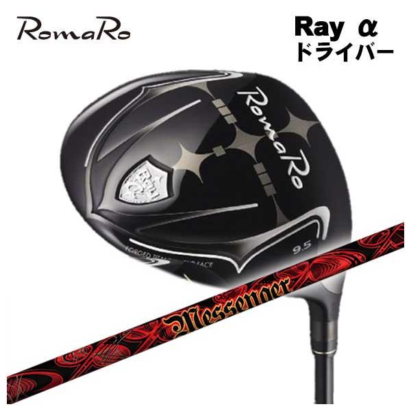 【特注カスタムクラブ】ロマロ(ROMARO)Ray α(アルファ)ドライバーTRPX NEWメッセンジャーシャフト