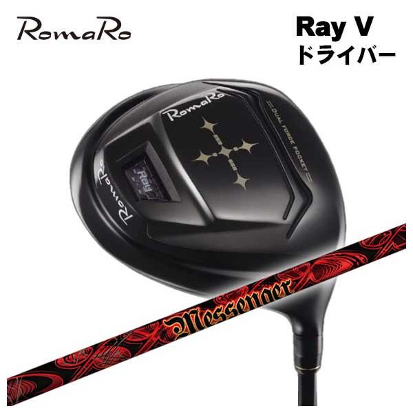 【特注カスタムクラブ】ロマロ(ROMARO)Ray V ドライバーTRPX NEWメッセンジャーシャフト