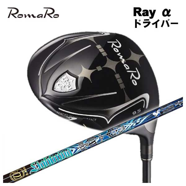 【特注カスタムクラブ】ロマロ(ROMARO)Ray α(アルファ)ドライバークライムオブエンジェルライトニングエンジェル Lightning Angel シャフト