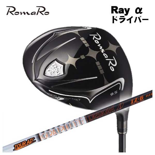 【特注カスタムクラブ】ロマロ(ROMARO)Ray α(アルファ)ドライバーグラファイトデザインTour-AD IZシャフト