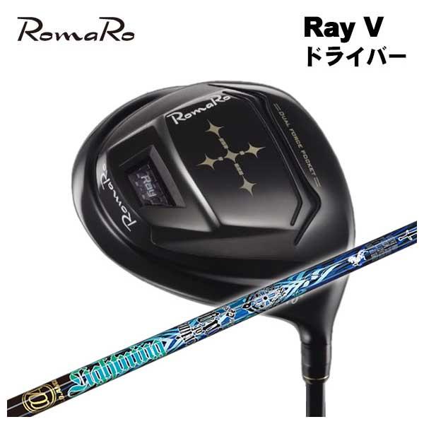 【特注カスタムクラブ】ロマロ(ROMARO)Ray V ドライバークライムオブエンジェルライトニングエンジェル Lightning Angel シャフト