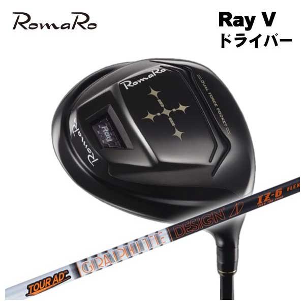 【特注カスタムクラブ】ロマロ(ROMARO)Ray V ドライバーグラファイトデザインTour-AD IZシャフト