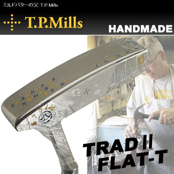 T.P.MILLS TPミルズ ハンドメイド TRAD2 FLAT-T パター 証明書付き
