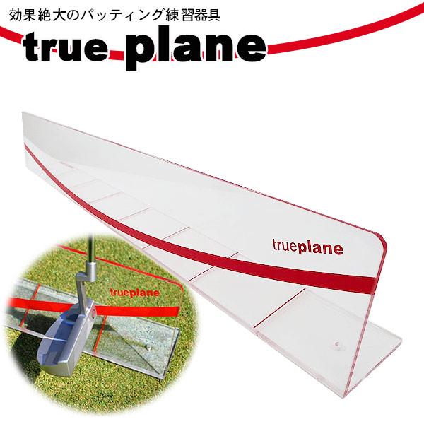 100%品質保証! 送料無料 リアルストレート軌道を自分のものに パッティング練習器具 トゥループレーン あす楽 クリアバージョンオリジナル収納袋付きtrue 卓越 plane