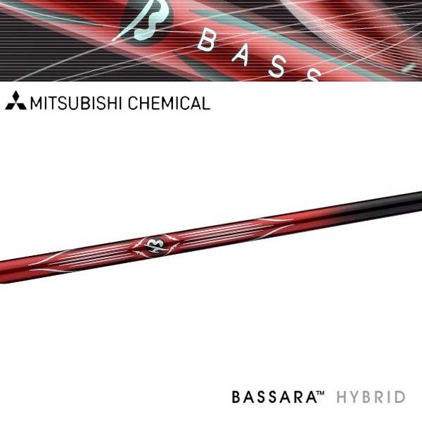 三菱ケミカル バサラHYBASSARA Hybrid 送料無料