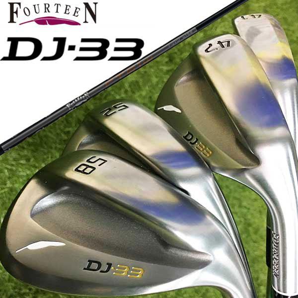 フォーティーン【FOURTEEN】DJ-33ウェッジFTカーボン(ウェッジ専用)シャフト日本正規品