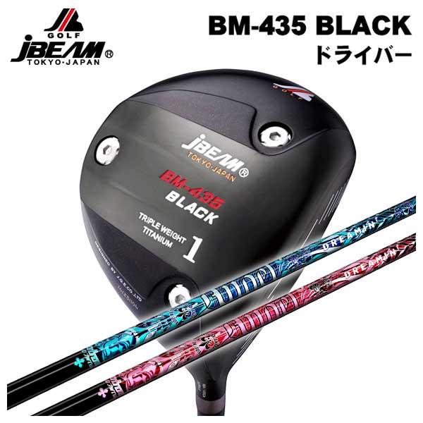 【特注カスタムクラブ】J-BEAM BM-435ブラック ドライバークライムオブエンジェルドリーミン(Dreamin`)シャフト