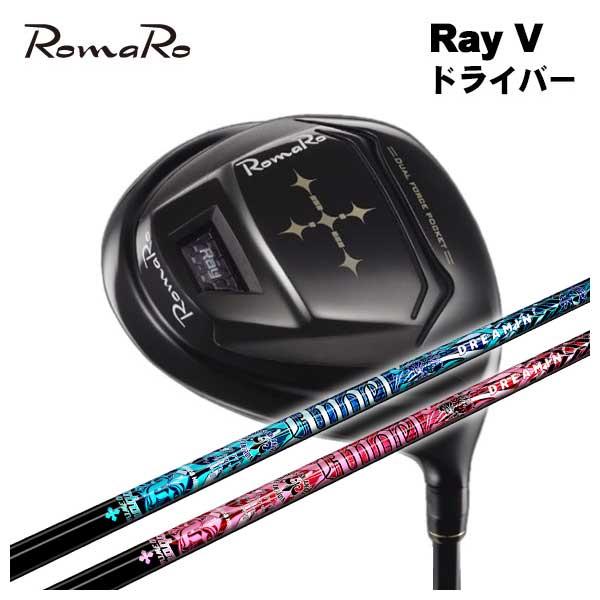 【特注カスタムクラブ】ロマロ(ROMARO)Ray V ドライバークライムオブエンジェルドリーミン(Dreamin`)シャフト