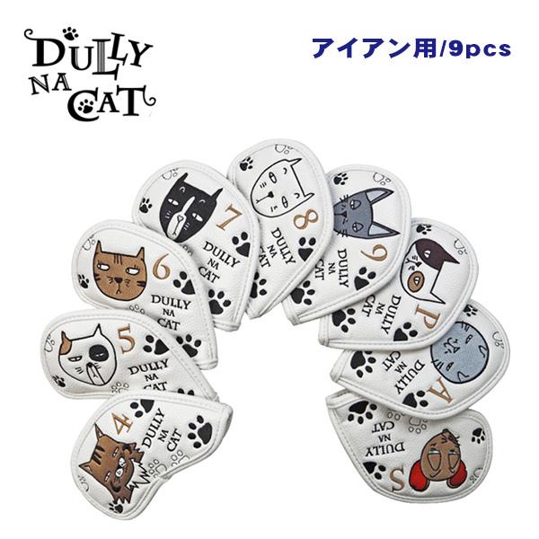 ダリーナキャット アイアンカバー 9ピースセット(#4~9、P、A、S)DULLY NA CAT DN-IC あす楽 送料無料