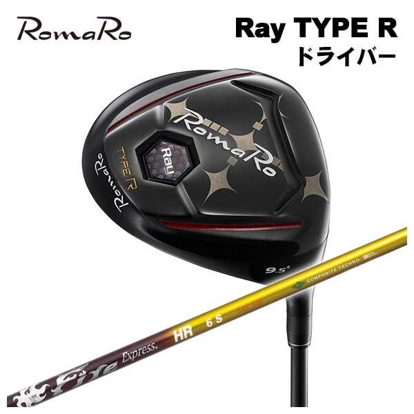 【特注カスタムクラブ】ロマロ RomaroRay Type R DRタイプR ドライバー 2017年モデルコンポジットテクノファイアーエクスプレスHRシャフト