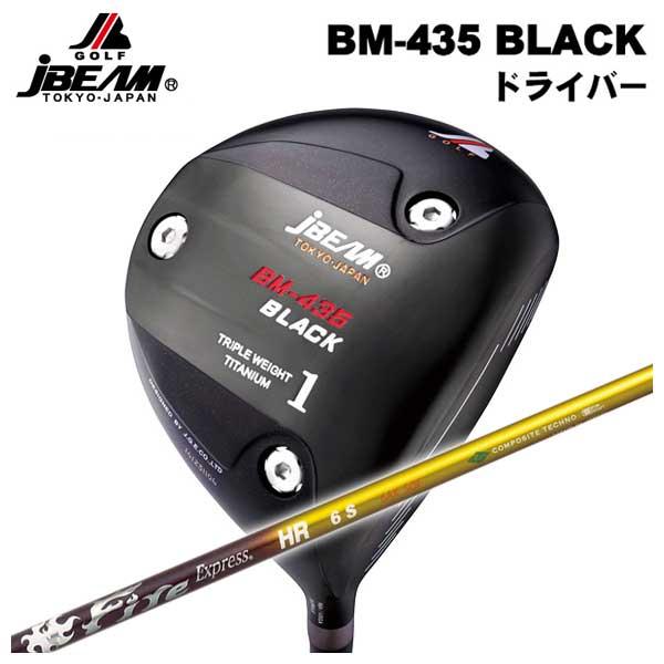 【特注カスタムクラブ】J-BEAM BM-435ブラック ドライバーコンポジットテクノファイアーエクスプレスHRシャフト