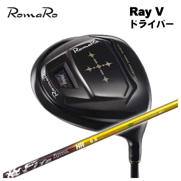 【特注カスタムクラブ】ロマロ(ROMARO)Ray V ドライバーコンポジットテクノファイアーエクスプレスHRシャフト