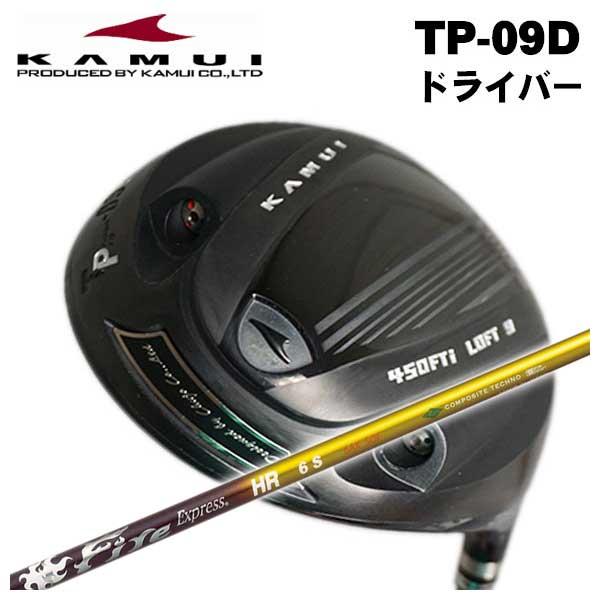 【特注カスタムクラブ】カムイTP-09DタイフーンプロドライバーコンポジットテクノファイアーエクスプレスHRシャフト