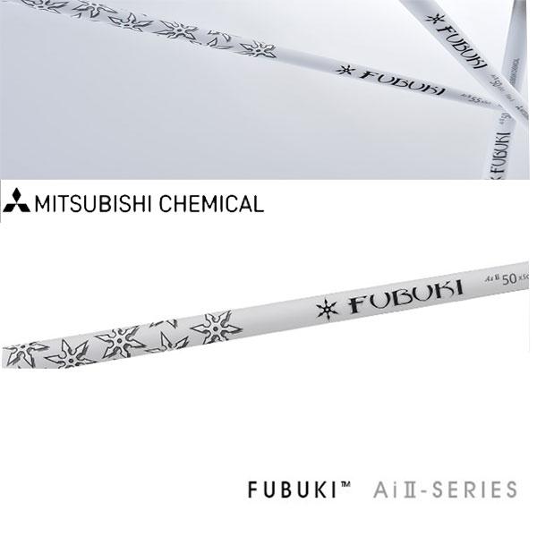 三菱ケミカル フブキ Ai2 シャフト ドライバー用FUBUKI Ai2 送料無料