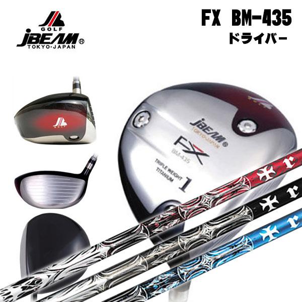 【特注カスタムクラブ】JビームFX BM-435ドライバーTRPX Tシリーズ シャフト