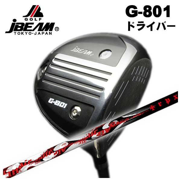 【特注カスタムクラブ】JBEAM JビームG-801 ドライバーTRPX(ティーアールピーエックス)Air(エアー) シャフト