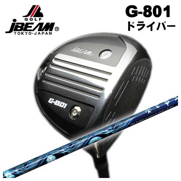 【特注カスタムクラブ】JBEAM JビームG-801 ドライバーTRPX(ティーアールピーエックス)Aura(アウラ) シャフト