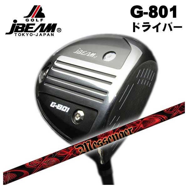 【特注カスタムクラブ】JBEAM JビームG-801 ドライバーTRPX(ティーアールピーエックス)NEW Messenger(ニューメッセンジャー) シャフト