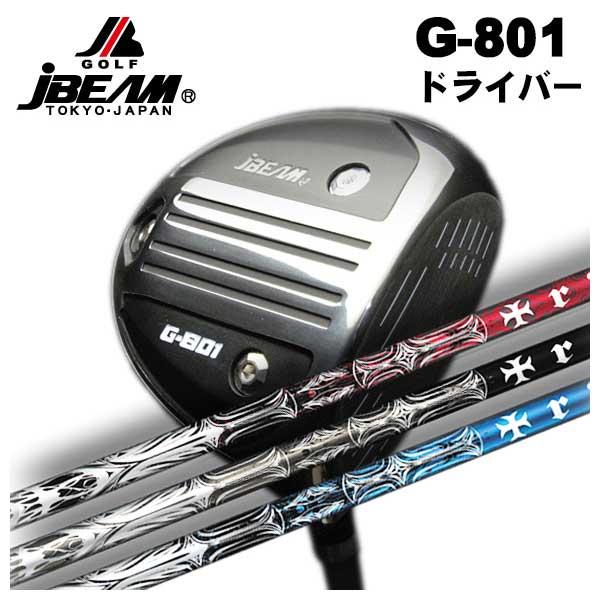 【特注カスタムクラブ】JBEAM JビームG-801 ドライバーTRPX(ティーアールピーエックス) T-SERIES(ティーシリーズ)シャフト