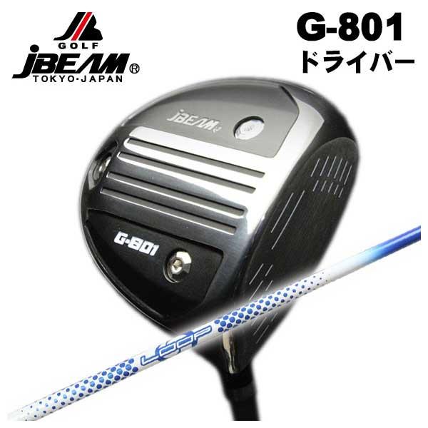 【特注カスタムクラブ】JBEAM JビームG-801 ドライバーシンカグラファイトLOOPプロトタイプBWシャフト