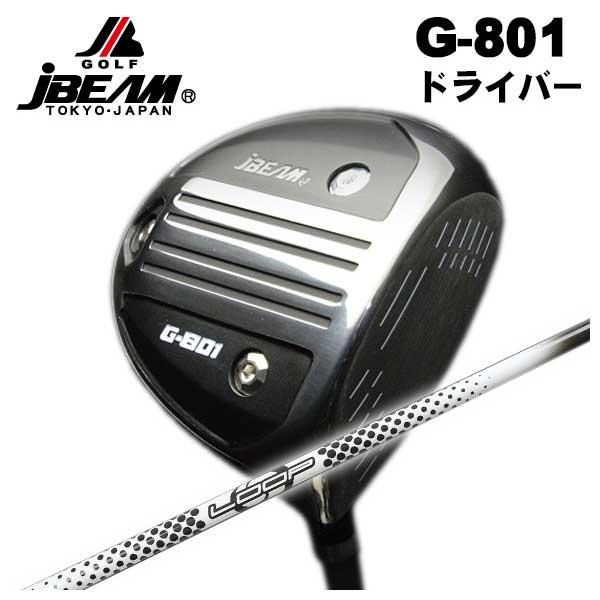 【特注カスタムクラブ】JBEAM JビームG-801 ドライバーシンカグラファイトLOOPプロトタイプHDシャフト