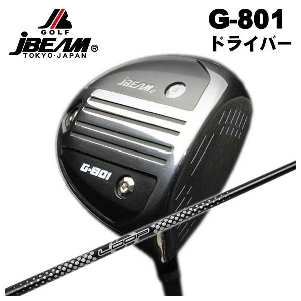 【特注カスタムクラブ】JBEAM JビームG-801 ドライバーシンカグラファイトLOOPプロトタイプCLシャフト