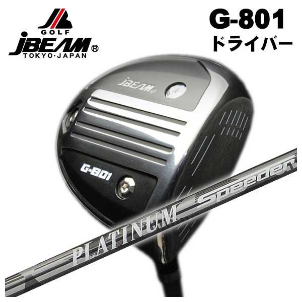 【特注カスタムクラブ】JBEAM JビームG-801 ドライバー藤倉(Fujikura フジクラ)ジュエルライン(JEWEL LINE)プラチナム スピーダー(PLATINUM Speeder)