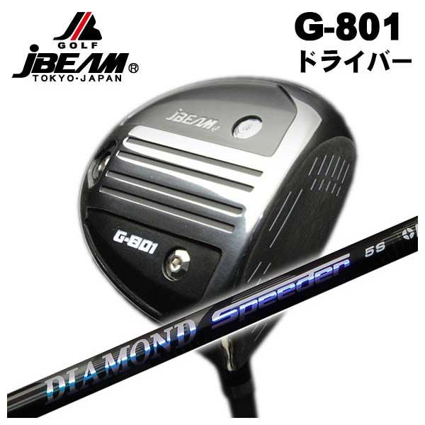 【特注カスタムクラブ】JBEAM JビームG-801 ドライバー藤倉(Fujikura フジクラ)ジュエルライン(JEWEL LINE)ダイヤモンド スピーダー(DIAMOND Speeder)