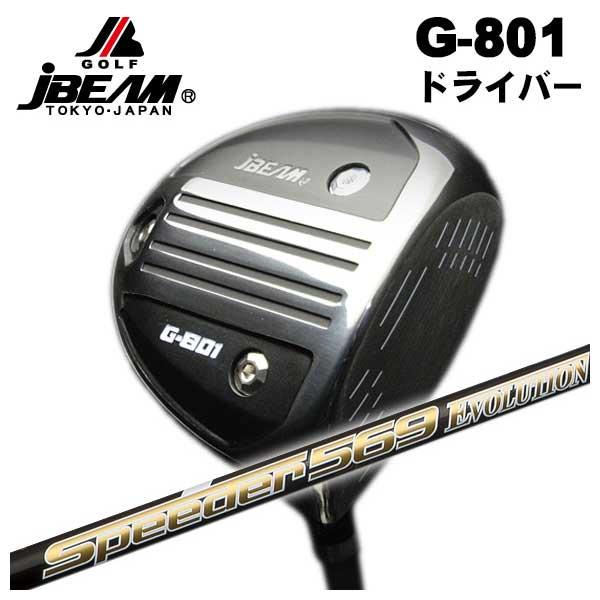 【特注カスタムクラブ】JBEAM JビームG-801 ドライバー藤倉スピーダーエボリューション4 シャフト