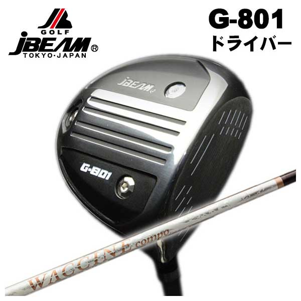 【特注カスタムクラブ】JBEAM JビームG-801 ドライバーグラビティワクチンコンポGR330tbシャフト