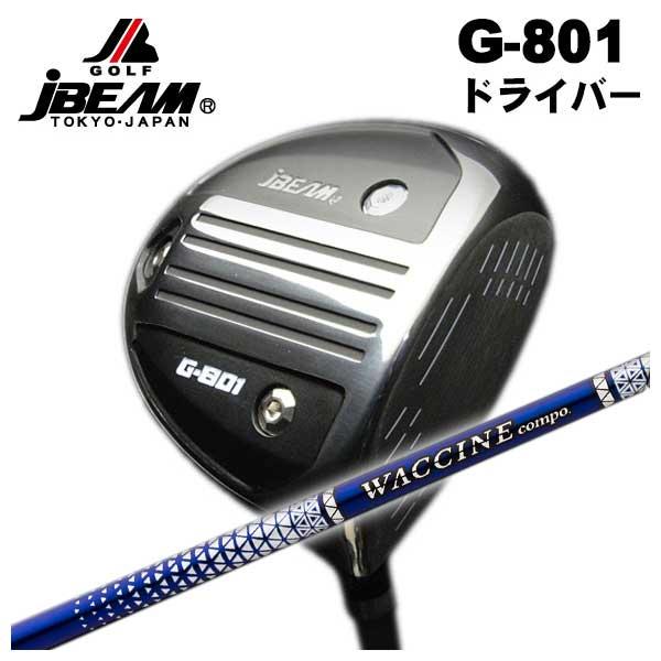 【特注カスタムクラブ】JBEAM JビームG-801 ドライバーグラビティワクチンコンポGR560シャフト