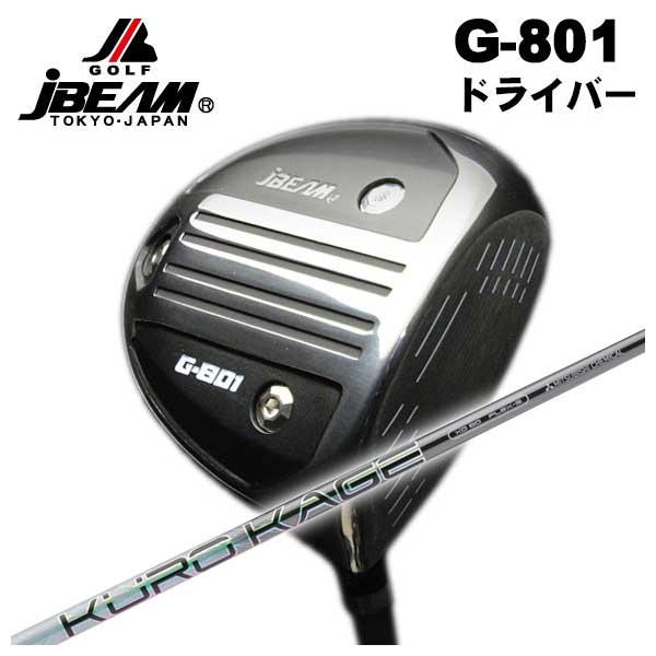 【特注カスタムクラブ】JBEAM JビームG-801 ドライバー三菱ケミカルクロカゲXDシャフト