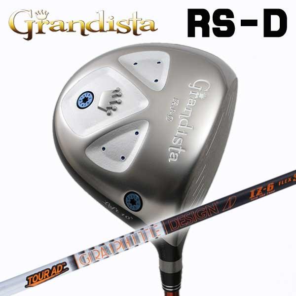 グランディスタ GrandistaRS-D ドライバーグラファイトデザインTour-AD IZシャフト