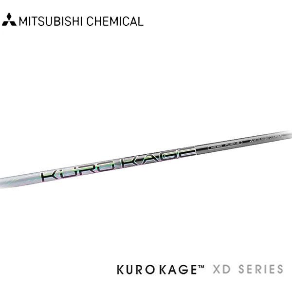 三菱ケミカル クロカゲ XD シャフトKUROKAGE XD 送料無料