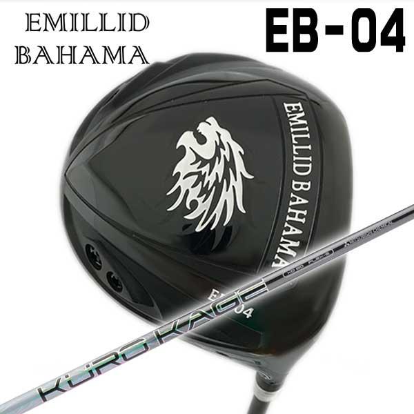 【特注カスタムクラブ】エミリッドバハマ EB-04 ドライバー三菱ケミカルクロカゲXDシャフト