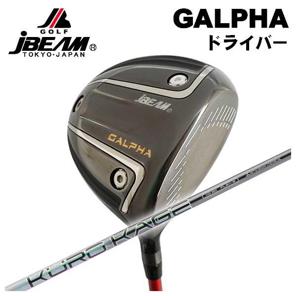 【特注カスタムクラブ】J-BEAM GALPHA ジーアルファ ドライバー三菱ケミカルクロカゲXDシャフト