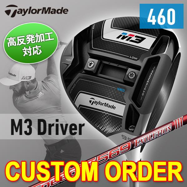 テーラーメイド M3ドライバー460フジクラ スピーダーエボリューション3シャフト日本正規品