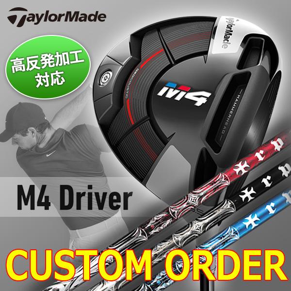 テーラーメイドM4ドライバー TRPX T-SERIES (ティーシリーズ)シャフト日本正規品