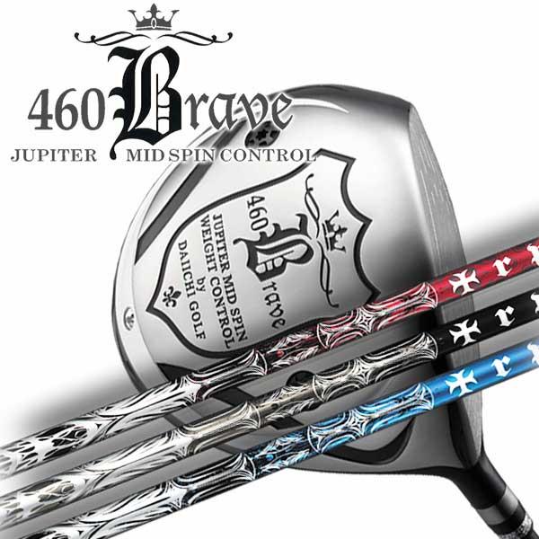 【特注カスタムクラブ】ジュピター460BraveドライバーTRPX(ティーアールピーエックス) T-SERIES(ティーシリーズ)シャフト