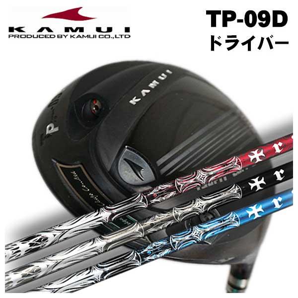 【特注カスタムクラブ】カムイTP-09DタイフーンプロドライバーTRPX(ティーアールピーエックス) T-SERIES(ティーシリーズ)シャフト