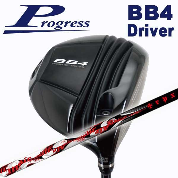 【特注カスタムクラブ】Progress プログレスBB4 ドライバーTRPX(ティーアールピーエックス)Air(エアー) シャフト