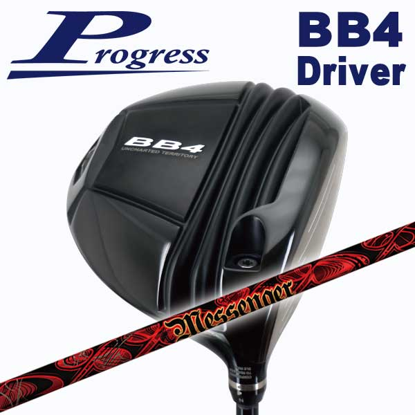 【特注カスタムクラブ】Progress プログレスBB4 ドライバーTRPX(ティーアールピーエックス)NEW Messenger(ニューメッセンジャー) シャフト
