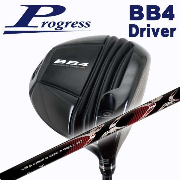 【特注カスタムクラブ】Progress プログレスBB4 ドライバーTRPX(ティーアールピーエックス)X-LINE(エックスライン) シャフト